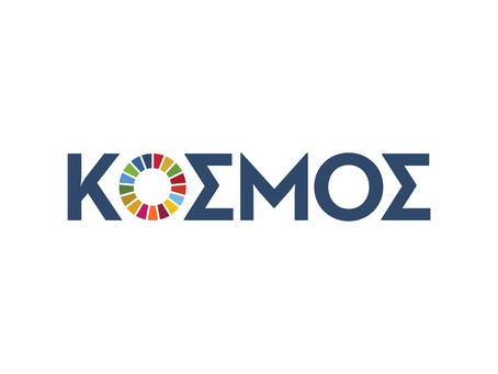 Παρουσίαση της κίνησης πολιτών «ΚΟΣΜΟΣ» και της πρωτοβουλίας «ΚΟΣΜΟΣ labs – Ευρώπη 2030»