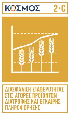 kosmos-targets-Greek - logo-15.jpg