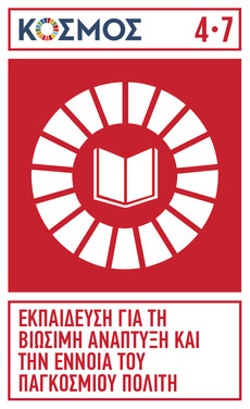 kosmos-targets-Greek - logo-35.jpg