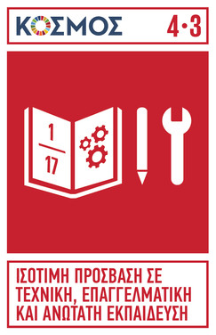 kosmos-targets-Greek - logo-31.jpg