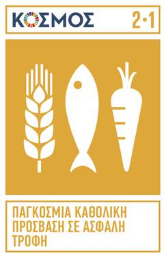 kosmos-targets-Greek - logo-08.jpg