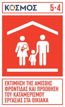 kosmos-targets-Greek - logo-42.jpg