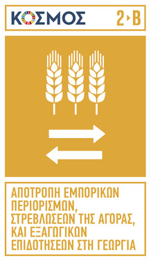 kosmos-targets-Greek - logo-14.jpg
