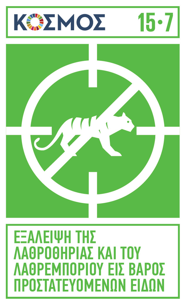 kosmos-targets-Greek - logo-133.jpg
