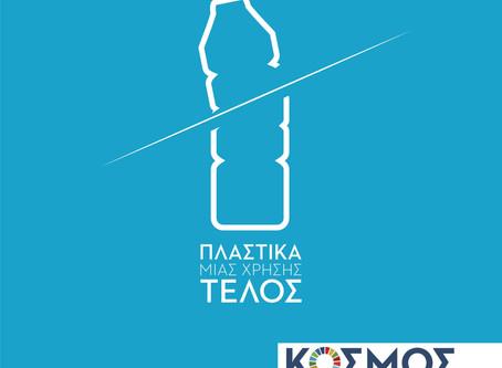 Πέτρος Κόκκαλης: Καλωσορίζουμε την απόφαση για την απαγόρευση των πλαστικών μιας χρήσης