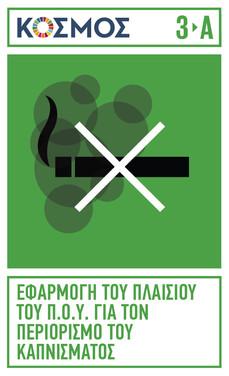 kosmos-targets-Greek - logo-25.jpg