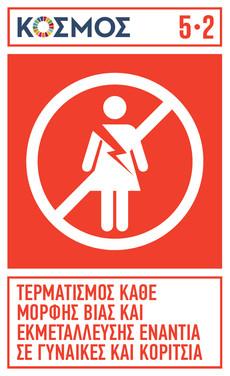 kosmos-targets-Greek - logo-40.jpg