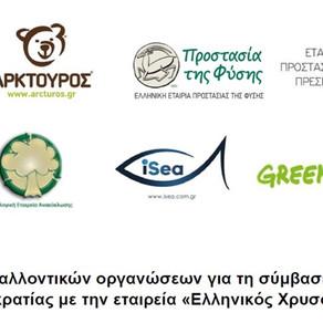 """Τοποθέτηση περιβαλλοντικών οργανώσεων για τη σύμβαση της """"Ελληνικός Χρύσος"""""""
