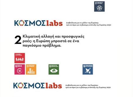 KosmosLabs με τη συμμετοχή των πολιτών