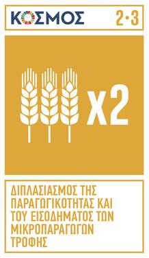kosmos-targets-Greek - logo-10.jpg