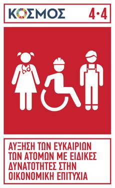 kosmos-targets-Greek - logo-32.jpg