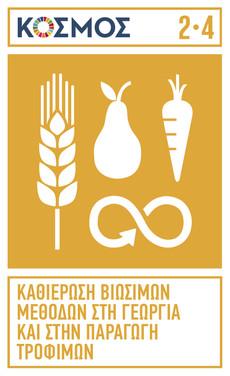kosmos-targets-Greek - logo-11.jpg