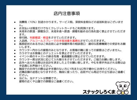 【10/10.11】花宮ハナ「帰ってきたハナミュー」@スナックしろくまイベント開催決定!