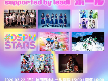 【2/22】「#DSPMLIVE supported by Leadi」へ出演!