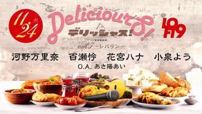 【11/24】(花宮ハナ) デリッシャス!Vol.7 〜レバラン〜