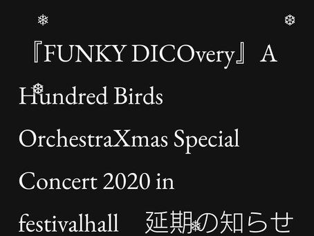 AHBオーケストラクリスマスライブ延期のお知らせ
