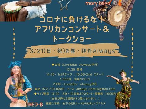 3/21(日)アフリカンコンサート&トークショー