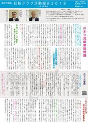 ミルクおやじれぽーと6月議会表.JPG
