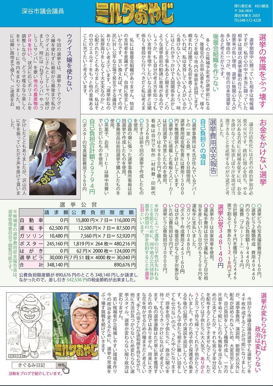 ミルクおやじレポート令和元年1裏.JPG
