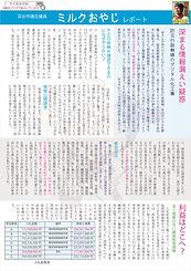ミルクおやじレポート2019裏.JPG