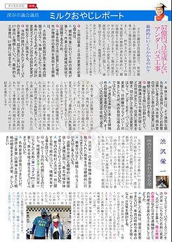 レポート2021年3月.JPG