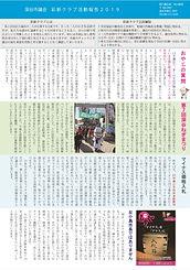 ミルクおやじレポート2019表.JPG