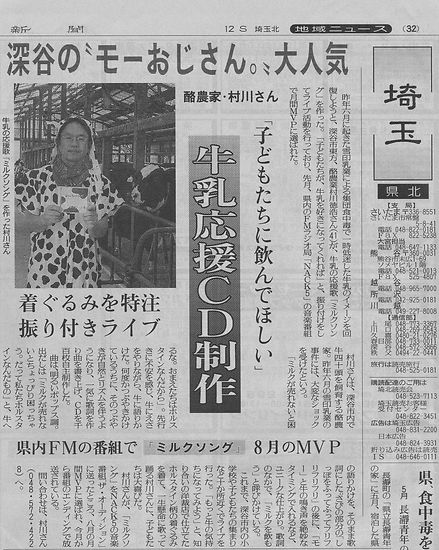 平成13年9月9日読売新聞.jpg