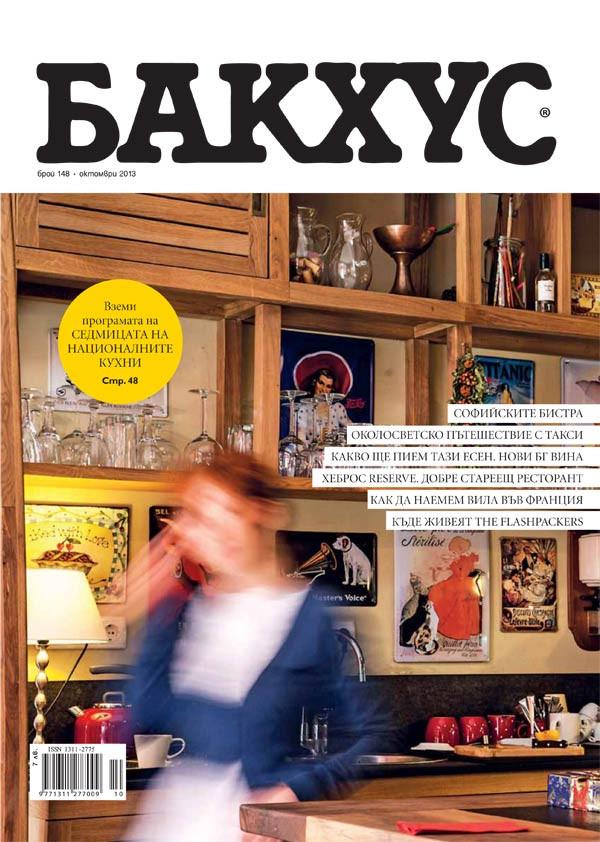 Bacchus-cover-148.jpg