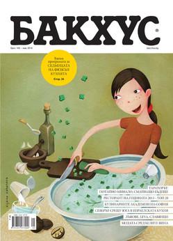 Bacchus-cover-149.jpg