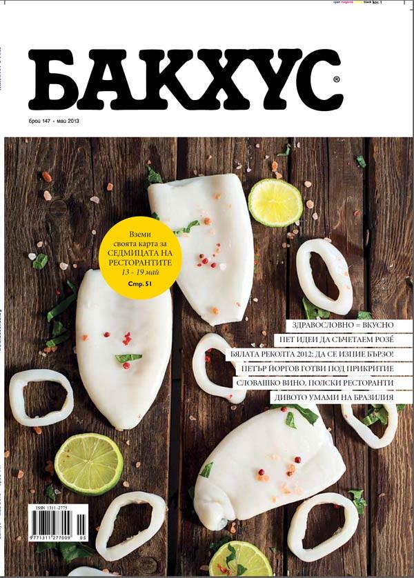 Bacchus-cover-147.jpg