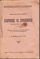 1931-Sukrovishte-na-domakinyata.jpg