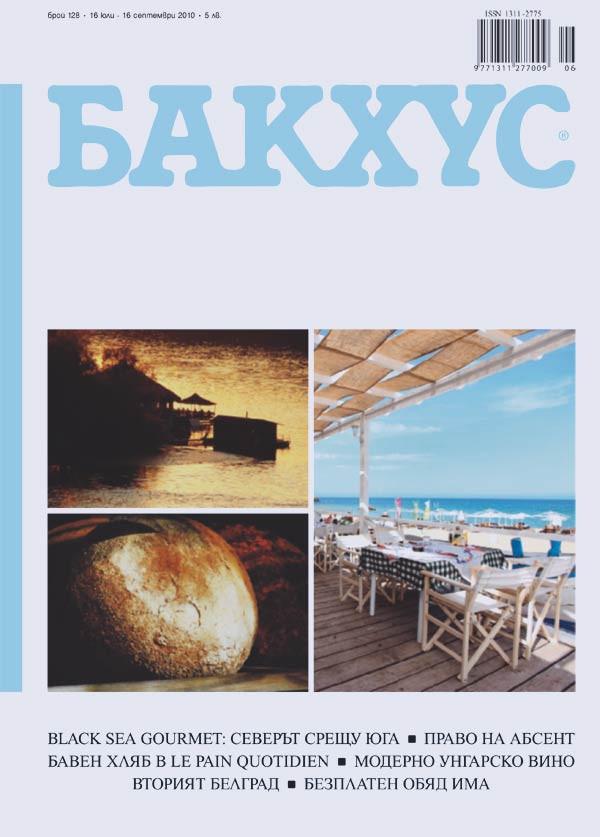 Bacchus-cover-128.jpg