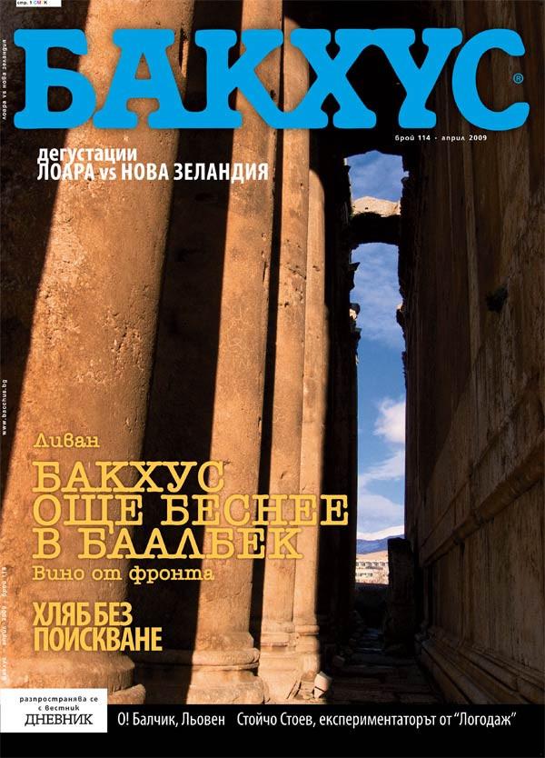 Bacchus-114.jpg