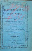 1870-Смрикаров.jpg