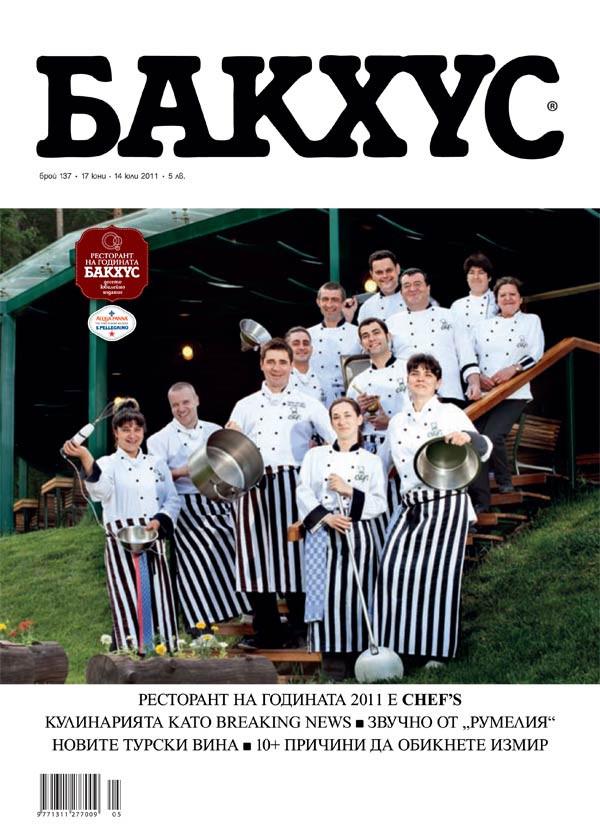 Bacchus-cover-137.jpg