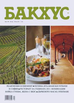Bacchus-cover-136.jpg