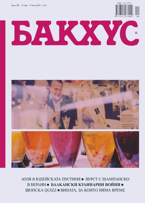 Bacchus-cover-126.jpg