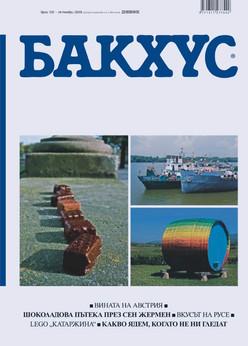 Bacchus-120.jpg