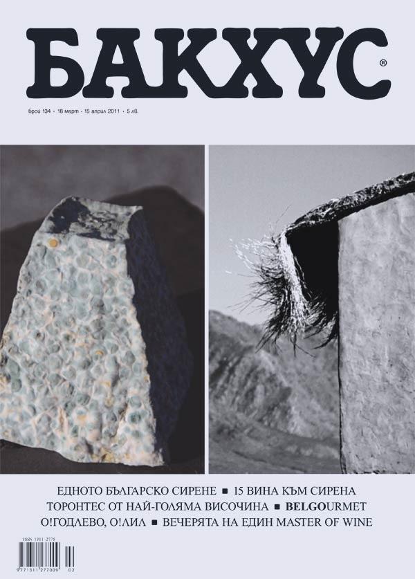 Bacchus-cover-134.jpg