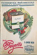 1933-Nad-50-durveno-maaslo.jpg