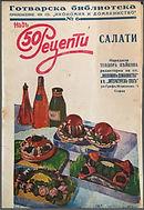 1933-Nad-50-salati.jpg