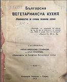 1917-BG-Vegi.jpg