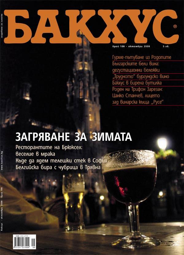 Bacchus-108.jpg