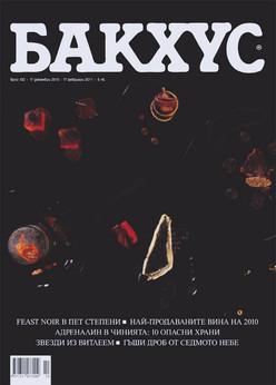 Bacchus-cover-132.jpg