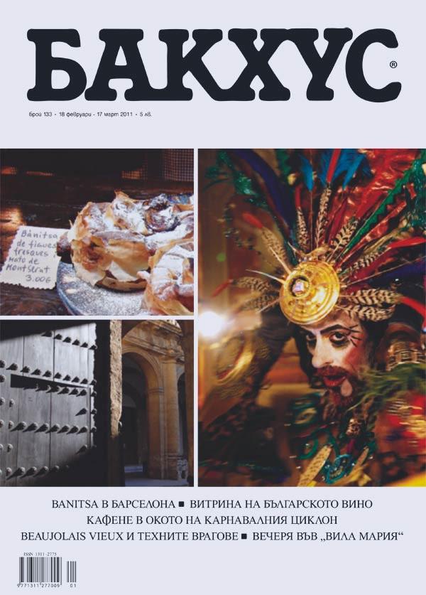 Bacchus-cover-133.jpg