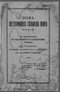 1931-Nova-vegi-GK.jpg