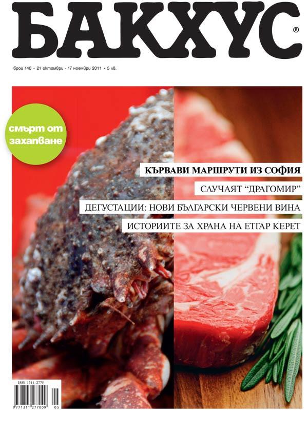 Bacchus-cover-140.jpg
