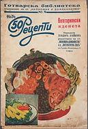 1933-Nad-50-vegi.jpg