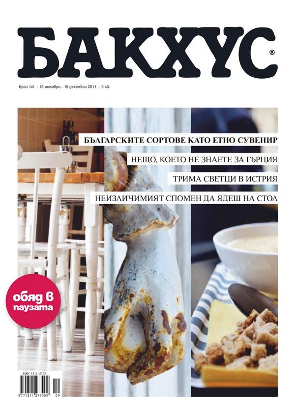 Bacchus-cover-141.jpg