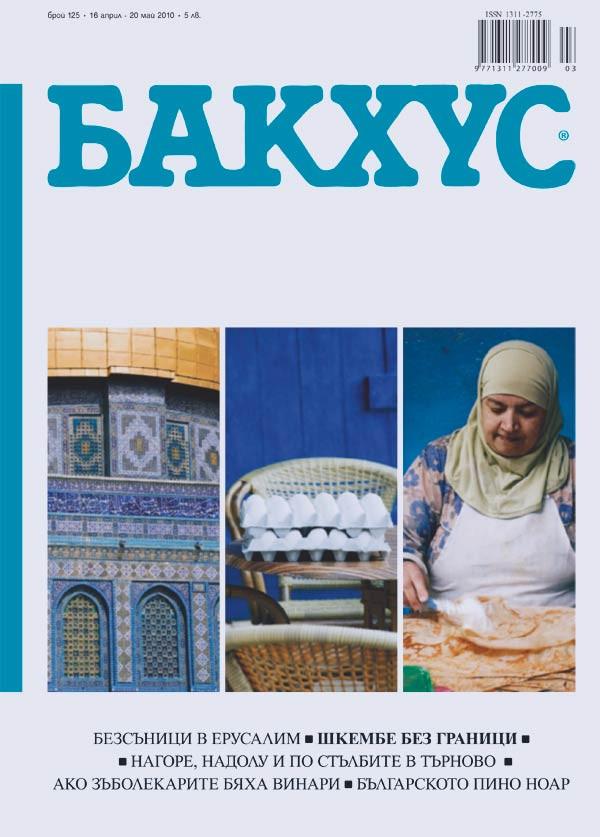 Bacchus-cover-125.jpg